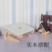 筆記本電腦支架立式增高架墊高支架散熱底座【極簡生活】