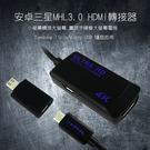 ULTRA HDTV 安卓三星MHL3....