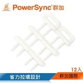 PowerSync群加 BSA-902 省力拉環插座保護蓋 白 12入