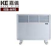 HELLER 嘉儀 防潑水對流式電暖器 KEB-M90 (浴室、室內兩用)