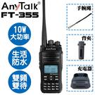 黑熊數位 AnyTalk FT-355 無線對講機 10W 大功率 餐廳 工地 露營 保全 防水 降躁