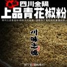 柳丁愛 四川上品青花椒粉 一台斤600g【P607】批發商用裝