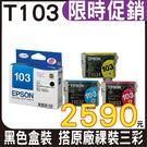 【一黑盒裝 三彩原裸】EPSON 103 T103 原廠墨水匣 適用T30 T40W TX600FW TX550W TX610FW