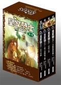 (二手書)皇家騎士(5─8)盒裝套書