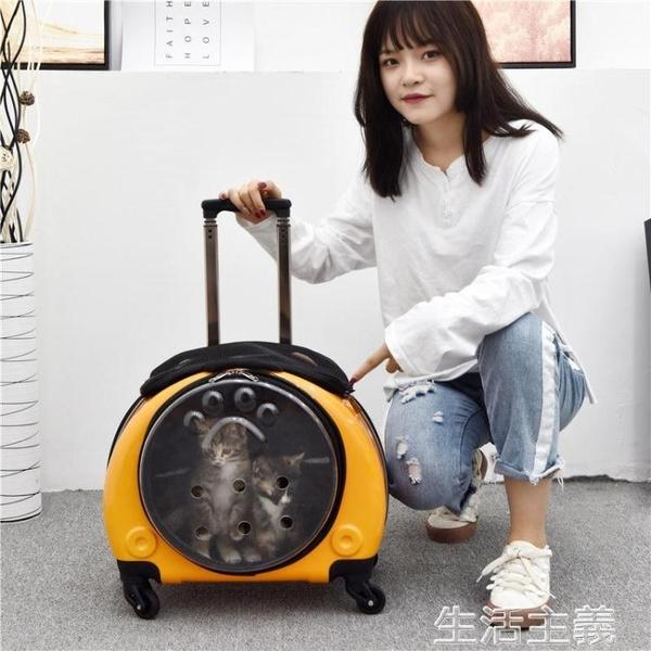 寵物包 跨境熱賣寵物拉桿箱 靜音萬向輪pc透氣貓包寵物外出便攜雙肩背包 MKS生活主義