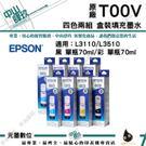 EPSON T00V 四色二組 原廠填充墨水