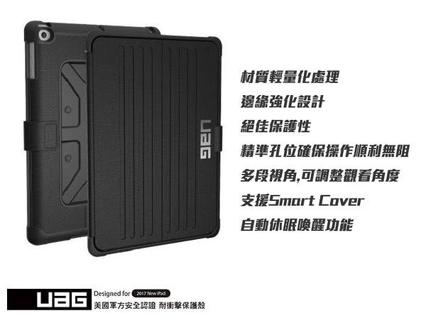美國軍規 UAG iPad PRO 9.7吋耐衝擊保護殻 可站立支援休眠smart cover