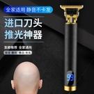 精工剃頭刀電動電推子理發器電推剪油頭剃光頭神器剪頭發工具 快速出貨