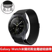 Galaxy Watch S2 S3 錶帶 米蘭尼斯金屬 手腕帶 磁吸 吸附扣 錶帶 替換帶 不鏽鋼 編織 手錶帶