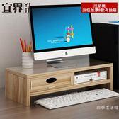 電腦顯示器增高架桌面收納盒辦公台式雜物儲物盒抽屜式電腦置物架WY【快速出貨八折免運】