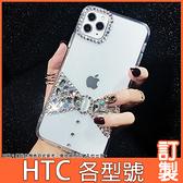 HTC U20 5G U19e U12+ life Desire21 pro 19s 19+ 12s U11+ 寶石蝴蝶結 手機殼 水鑽殼 訂製