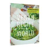 異國蔬食料理教室:來自12國的料理教室講師,最受歡迎的家鄉蔬食食譜
