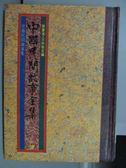 【書寶二手書T3/一般小說_ONT】中國民間故事全集-甘肅民間故事全集