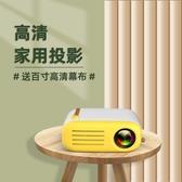 投影儀 新款家用投影儀手機同屏高清微型投影機小型便攜迷你家庭影院無線 快速出貨YYS