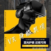 VR眼鏡手機用品專用一體機虛擬現實3D影院智慧性遊戲ar眼睛頭戴式YYJ 凱斯盾