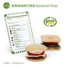 【美國Green Toys】派蒂姑姑的三明治
