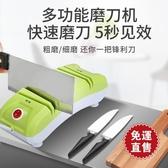 電動磨刀器家用定角全自動磨刀石快速磨刀機  YXS 新年禮物