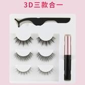 假睫毛 第三代納米磁性假睫毛套裝眼線液膠水自然裸妝舒適軟磁黑科技仿真  寶貝計畫