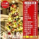 24小時現貨 聖誕裝飾品聖誕節禮物聖誕節裝飾聖誕樹套餐2.1米家用聖誕樹 「時尚彩紅屋」