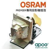 【APOG投影機燈組】適用於《PREMIER HE-S480》★原裝Osram裸燈★