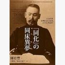 同化的同床異夢:日治時期臺灣的語言政策、近代化與認同
