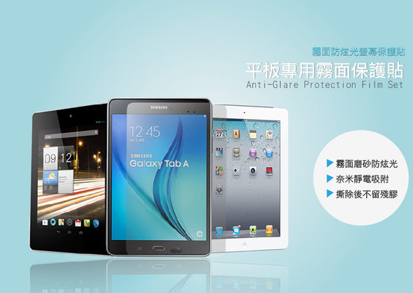 FEEL時尚 三星 SAMSUNG Galaxy Tab E 8.0 T-377  平板專用 霧面 保護貼 抗指紋 抗刮 靜電 螢幕貼 膜