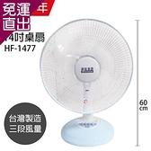 華信 MIT 台灣製造14吋桌扇強風電風扇 HF-1477【免運直出】