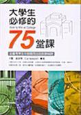 (二手書)大學生必修的75堂課-從優秀學生中脫穎而出的致勝秘訣
