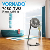 VORNADO 795-TW空氣循環機 沃拿多 電風扇 循環扇 工業扇 節約 省電 靜音 渦流循環 加速冷房 自然風