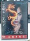 挖寶二手片-D11-004-正版DVD*電影【玩火的女孩】寶騰紅*麥克恩奎斯特*歐蜜瑞佩斯