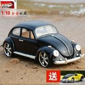 美致大眾甲殼蟲合金汽車模型1:18原廠模擬老爺車兒童禮物玩具擺件YJT 交換禮物