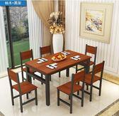 現代家用小護型餐桌椅組合間約小吃店食堂餐館面館飯店快餐桌 法布蕾輕時尚igo
