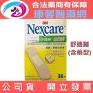 3M Nexcare 舒適繃 (含藥型) (30片入)【2000232】