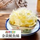 健康本味鮮甜原味/碳烤金黃魷魚絲110g [TW00221] 千御國際