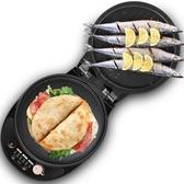 電餅鐺家用雙面加熱煎烤烙餅鍋新款全自動斷電加深電餅檔YYP 麥琪精品屋