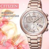 【滿額贈電影票】CITIZEN 星辰 Eco-Drive 光動能女錶 FB1332-50A 熱賣中!