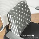 保暖 腰枕 靠枕 記憶枕 椅子【M0078】五角星針織靠腰枕(二色) 完美主義
