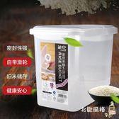 米桶米桶塑料家用防蟲裝米桶20斤裝密封防潮儲米箱加厚小號儲面箱xw 全館免運