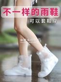 雨鞋套加厚雨鞋套騎車雨天旅遊耐磨鞋防滑底成人男女通用中筒防水鞋套 歐韓流行館