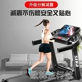 跑步機家用款小型折疊家庭式室內電動走步走路女超靜音健身房專用 【母親節優惠】