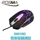 POSMA 專業炫彩電競滑鼠 GM130