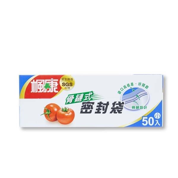 楓康骨鏈式夾鏈密封袋(藍)(小/中/大)