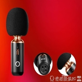 變聲器唱吧bach手機麥克風全民K歌電容麥話筒唱歌神器家用直播變聲器LX聖誕交換禮物