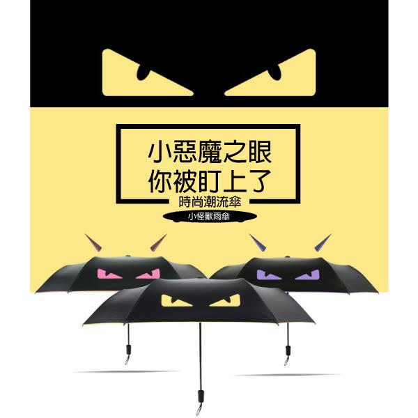 黑膠小惡魔傘超輕UV傘 雨傘 雨具 超輕巧 抗UV 防潑水 輕量化 易攜帶 三折 摺疊傘 折傘 現+預
