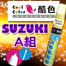 【SUZUKI-A組】SUZUKI鈴木汽...