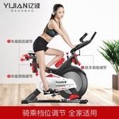 動感單車家用健身車超靜音運動自行車室內器健身器材 GB4851『M&G大尺碼』TW
