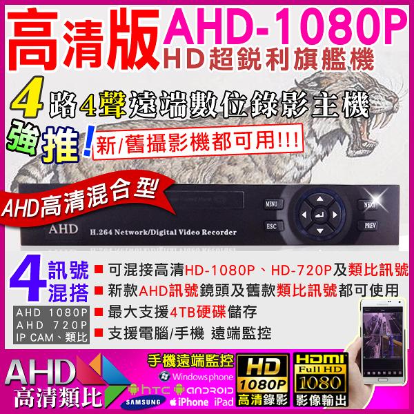 監視器攝影機 KINGNET AHD 1080P 4路4聲混合型監控錄影主機 支援AHD/類比/IPCAM 720P DVR CCTV