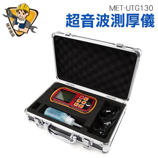 精準儀錶旗艦店 超音波測厚儀 金屬、玻璃、塑料、陶瓷等材料厚度測試 MET-UTG130