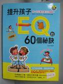 【書寶二手書T1/少年童書_QHK】提升孩子EQ的60個祕訣_彭愛華