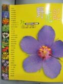 【書寶二手書T4/動植物_PKU】野花記-33個有趣的野花主題觀察_張永仁